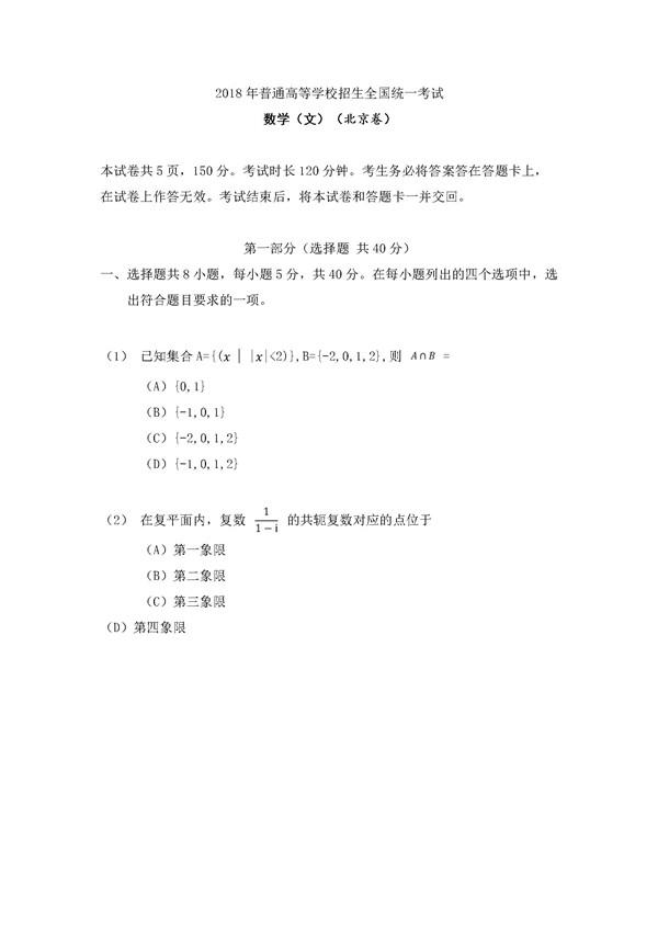 2018北京高考文科数学试卷及答案