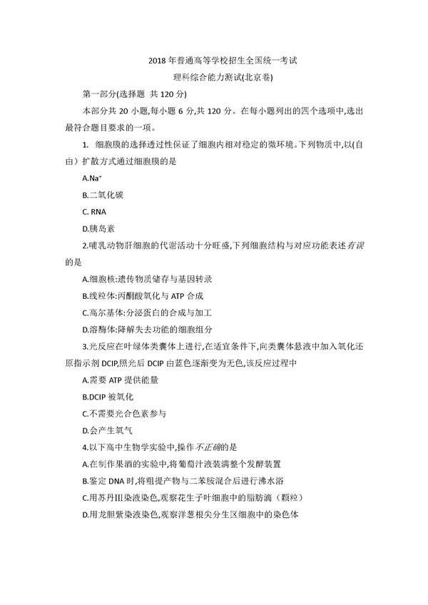 2018北京高考理综试卷及答案