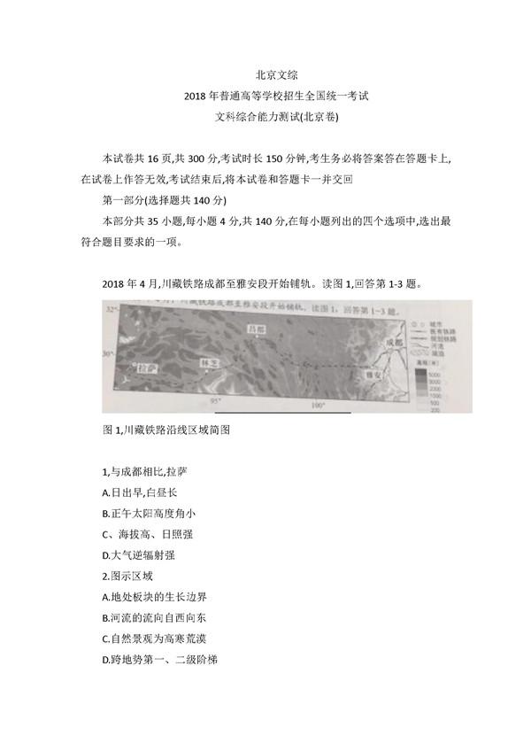 2018北京高考文综试卷及答案