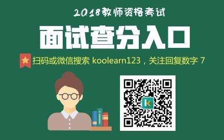中小学教师资格考试网2018教师资格证面试成绩查