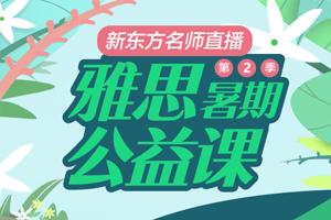 【新东方名师直播】雅思IELTS公益课(第二季)