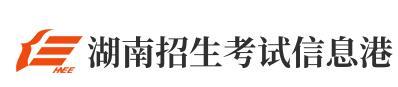 湖南高考志愿填报
