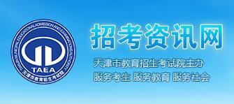 天津高考志愿填报
