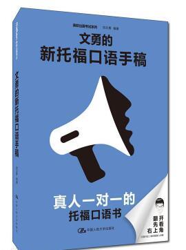 文勇的新托福口语手稿电子版