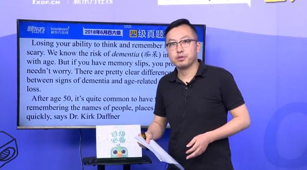 视频:2018年6月四级阅读真题解析-新东方在线唐迟