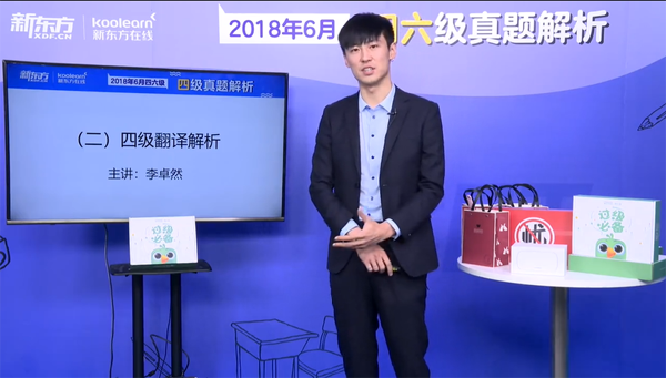 视频:2018年6月四级翻译真题解析-新东方在线李卓然