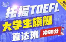 【知心托福】大学生旗舰直达冲90分