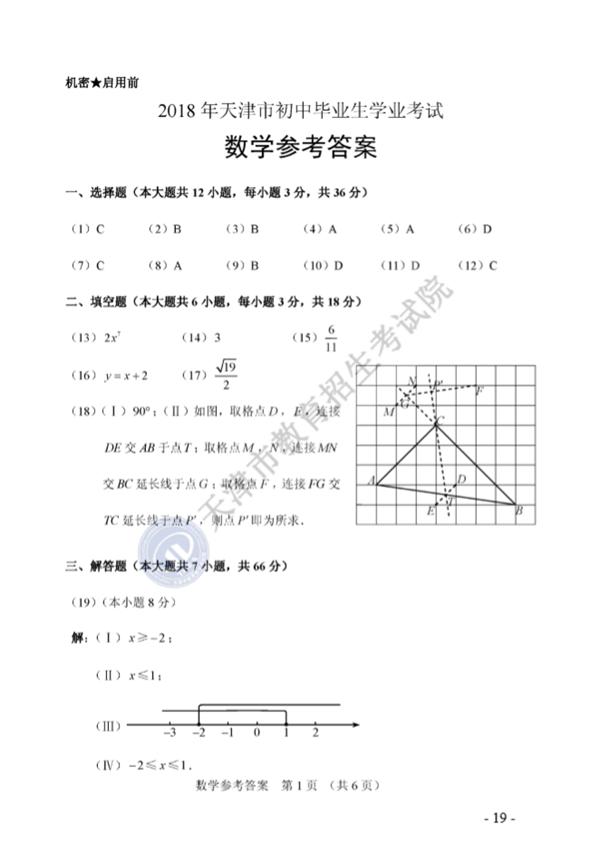 2018天津中考数学试题及答案