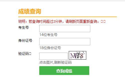 招考资讯网2018天津高考成绩查询入口图片