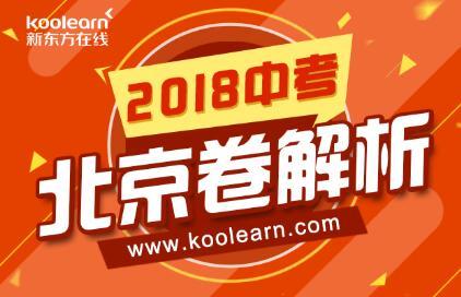 2018北京中考语文整体解析