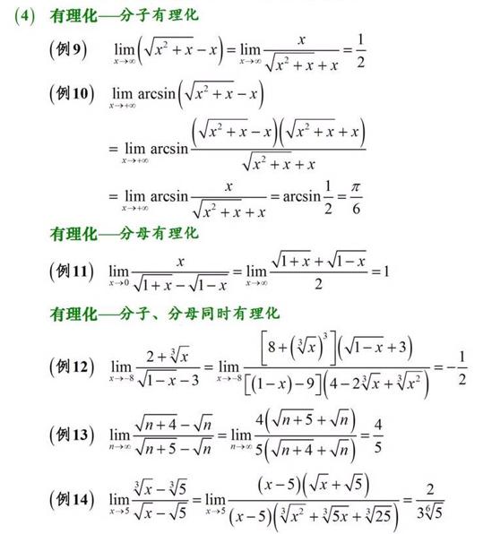 求极限的方法(2)