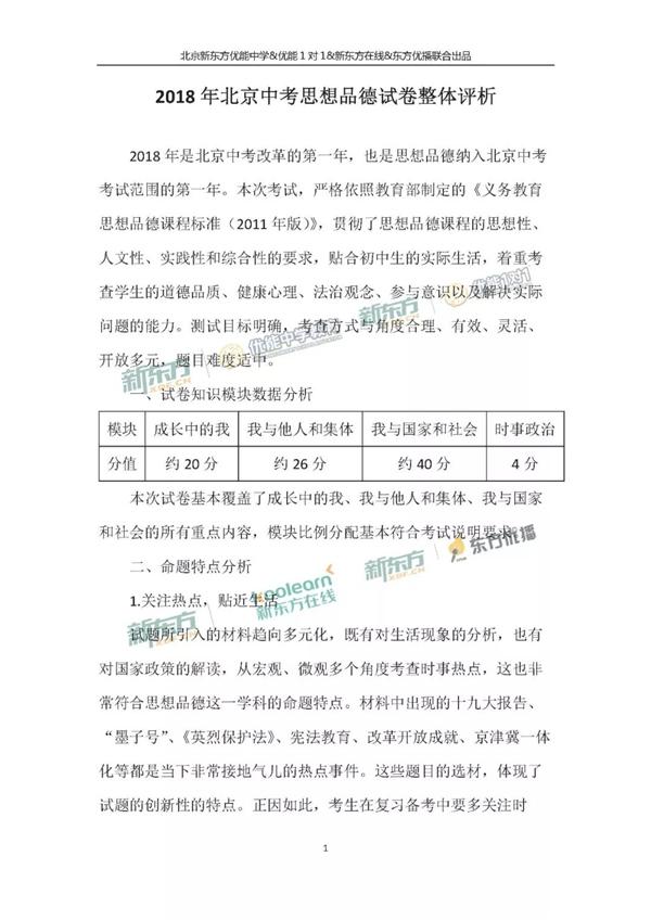 2018北京中考思想品德整体解析