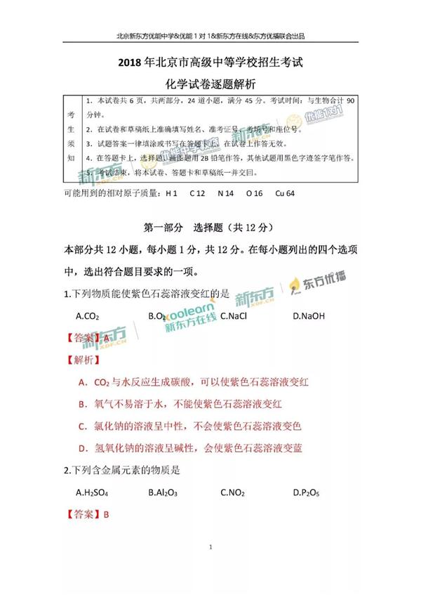 2018北京中考化学试卷逐题解析