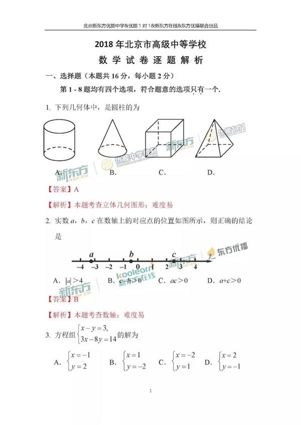2018北京中考数学试卷逐题解析