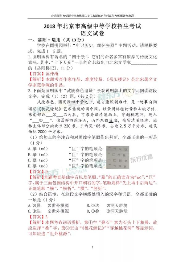 2018北京中考语文试卷逐题解析