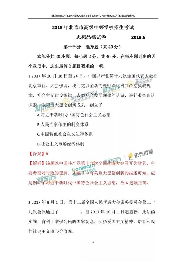 2018北京中考政治试卷逐题解析