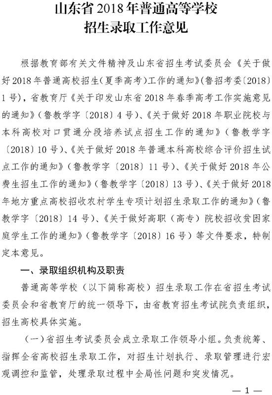 2018山东高考录取工作意见