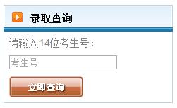 辽宁林业职业技术学院2018高考录取结果查询入口图片