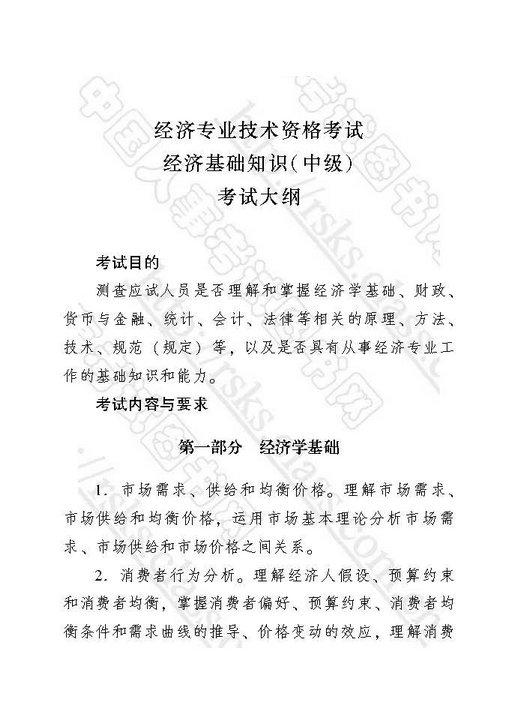 2019中级经济师考试大纲图片