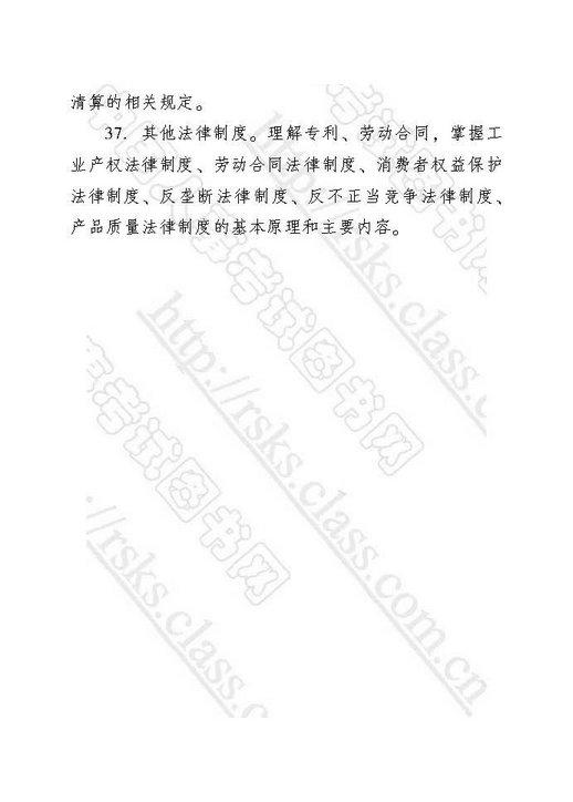 2019初级经济师考试大纲图片