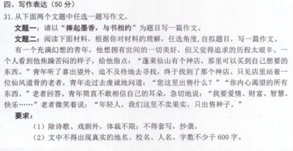 2018年黑龙江绥化中考作文题目:摔起墨香,与书相约/材料作