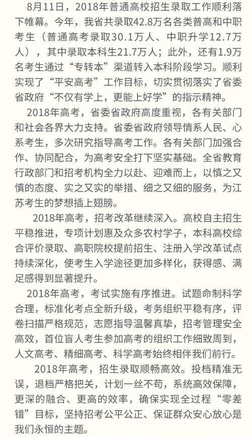 2018江苏高考录取工作结束 共录取42.8万人