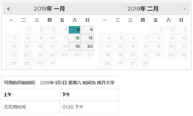 2019年1月GMAT考试时间(天津南开大学)
