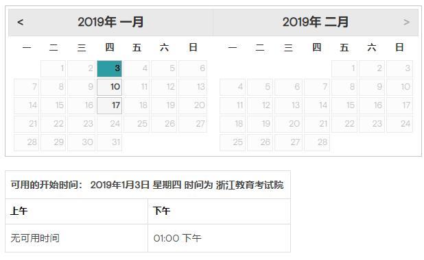 2019年1月GMAT考试时间(浙江教育考试院)