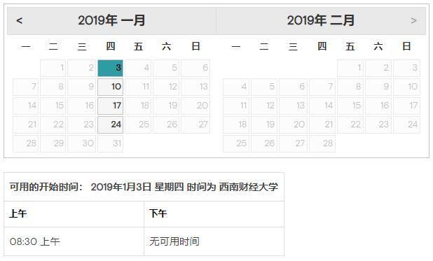 2019年1月GMAT考试时间(四川西南财经大学)