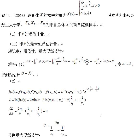2019考研数学概率例题及知识点应用:矩估计和极大似然估计