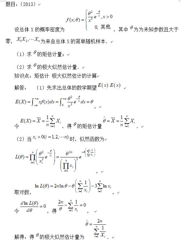 概率例题及知识点应用:矩估计和极大似然估计2