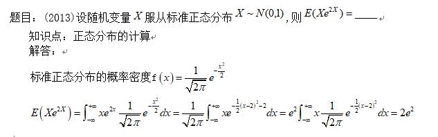 概率例题及知识点应用:正态分布的计算3