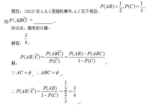 概率例题及知识点应用:概率的计算