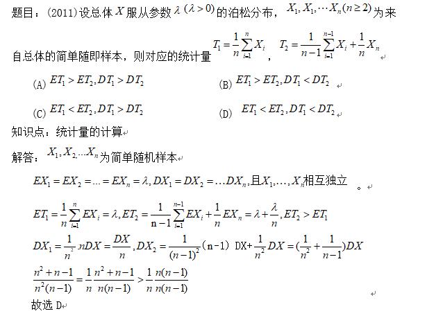 概率例题及知识点应用:统计量的计算