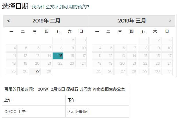 2019年2月GMAT考试时间(河南省招生办公室)