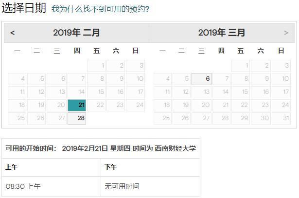 2019年2月GMAT考试时间(四川西南财经大学)