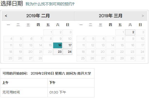 2019年2月GMAT考试时间(天津南开大学)