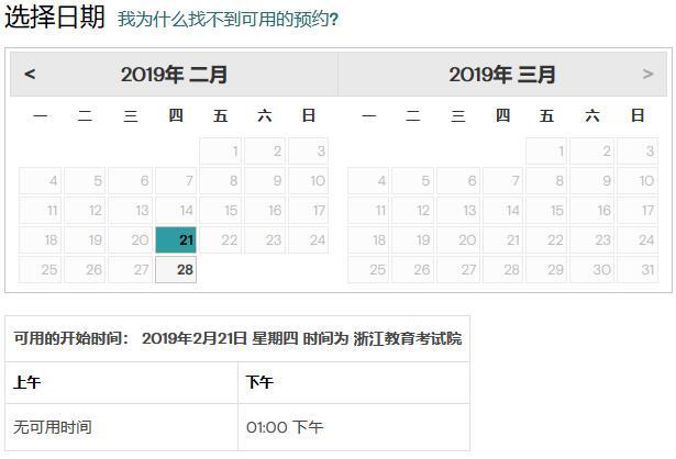 2019年2月GMAT考试时间(浙江教育考试院)