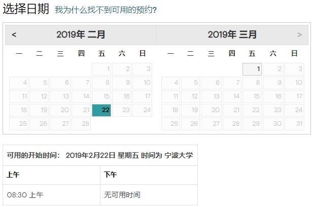 2019年2月GMAT考试时间(浙江宁波大学)