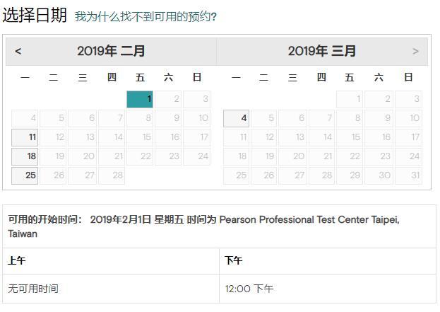2019年2月GMAT考试时间(台北皮尔森考试中心)