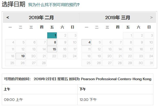 2019年2月GMAT考试时间(香港皮尔森考试中心)