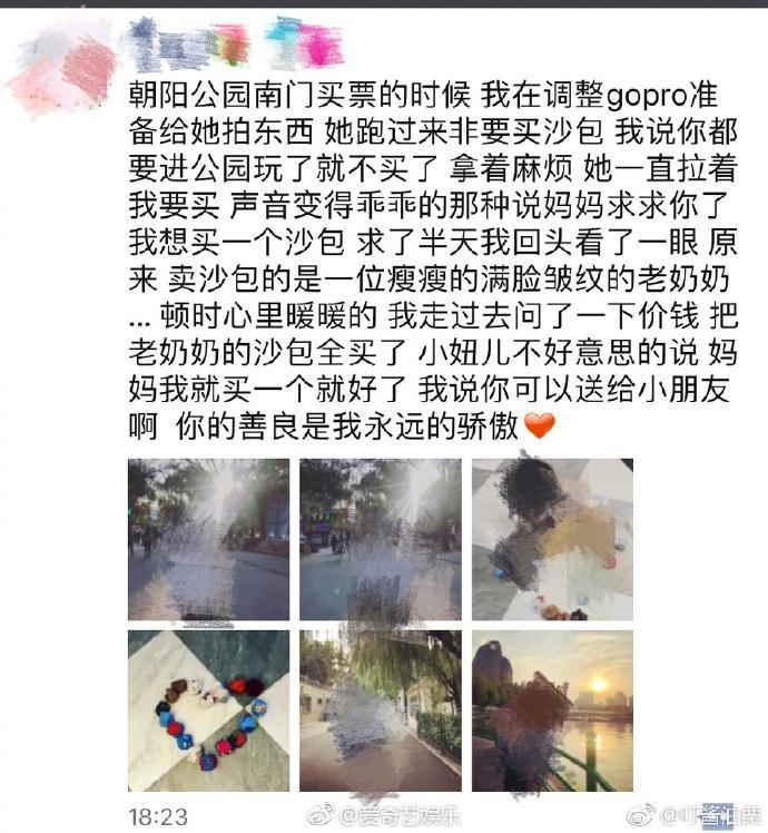 李小璐朋友圈疑曝光 称赞甜馨的有爱心(双语)