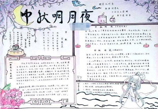 中秋节手抄报资料内容:中秋明月夜