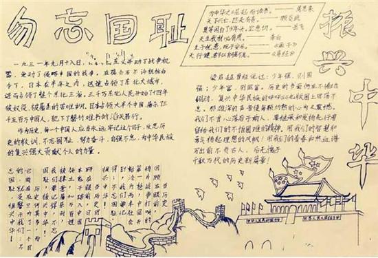 九一八事变手抄报:勿忘国耻 振兴中华