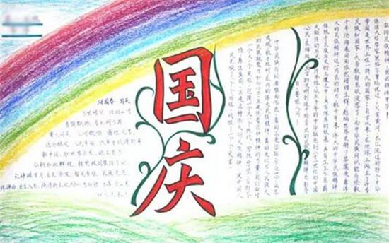 国庆节手抄报内容资料大全(第11页)_高考_新东方在线