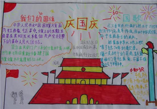 欢度国庆节手抄报图片资料内容大全(第7页)_高考