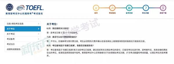 托福考试官方网站改版