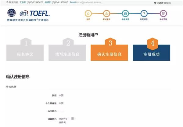 2019年托福考試報名流程