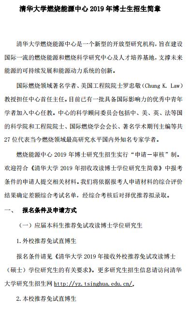 清华大学燃烧能源中心2019年博士研究生招生简章