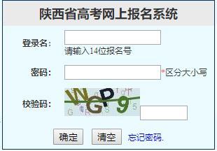 2019陕西高考报名入口